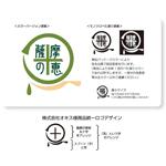 株式会社オキス様商品ロゴデザイン