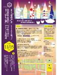 まちづくり鹿屋様秋祭りA2ポスター