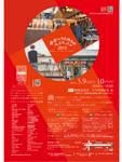 バラ色商店街フェスティバルA2ポスター
