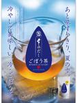 株式会社オキス水だしごぼう茶パッケージA4ポスター